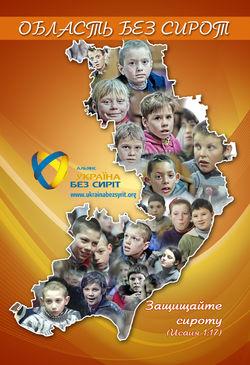 Конференція «Область без сиріт» в Одесі