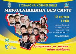 Региональная конференция «Николаевщина без сирот»