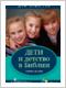 Діти і дитинство в Біблії: навчальний посібник