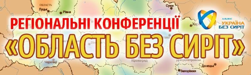 Регіональні конференції «ОБЛАСТЬ БЕЗ СИРІТ»